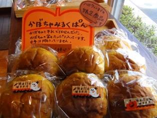 かぼちゃみるく2.JPG